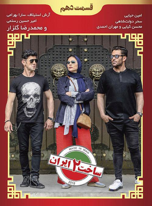 دانلود قسمت دهم سریال ساخت ایران 2 با کیفیت 1080p