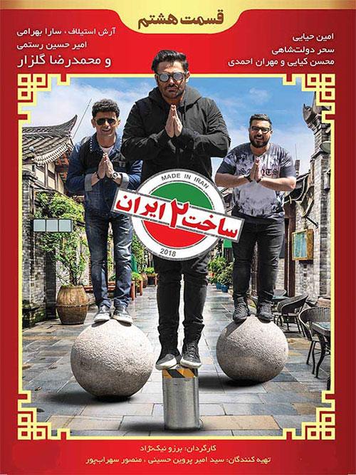 دانلود قسمت هشتم سریال ساخت ایران 2 با کیفیت 1080p
