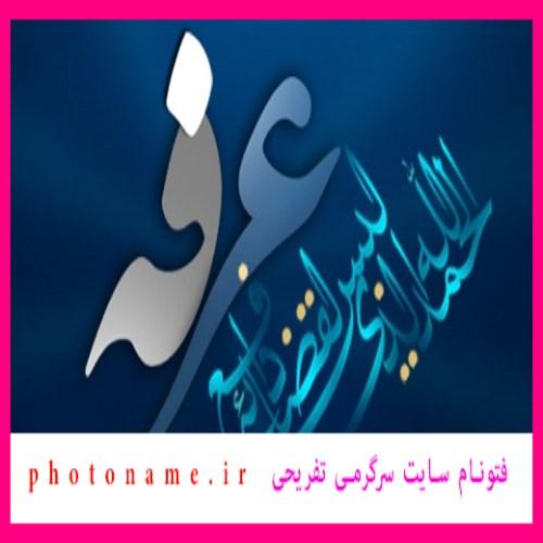 عکس های پروفایل روز عرفه 3