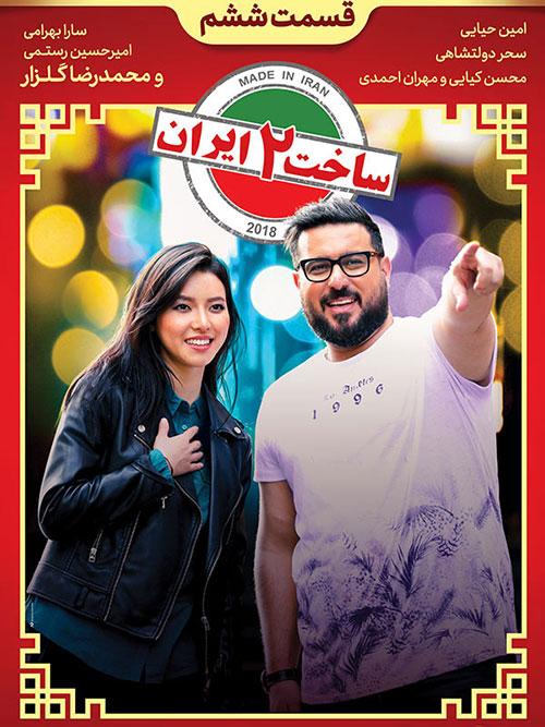دانلود قسمت ششم سریال ساخت ایران 2 با کیفیت 1080p