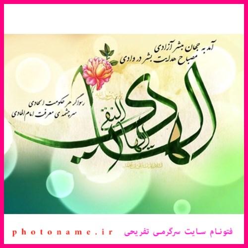 ولادت امام هادی عکس پروفایل 1