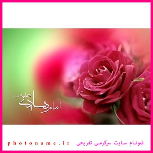 ولادت امام هادی عکس پروفایل 2