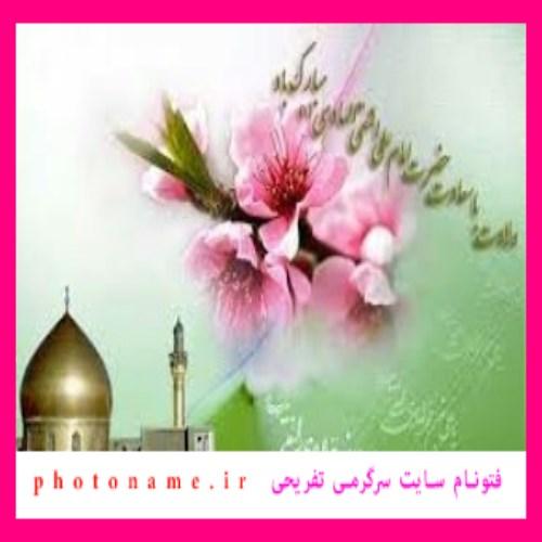 ولادت امام هادی عکس پروفایل 3
