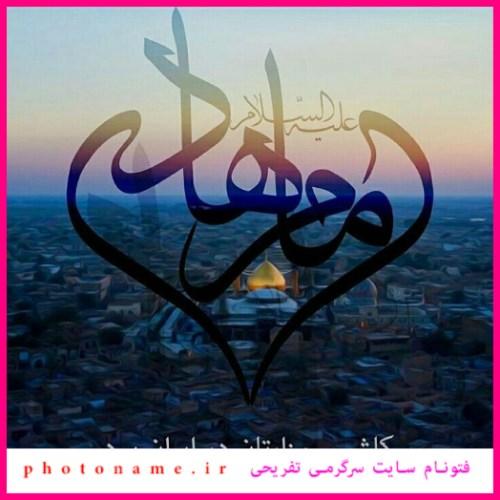 ولادت امام هادی عکس پروفایل 4
