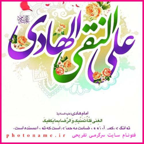 ولادت امام هادی عکس پروفایل 5