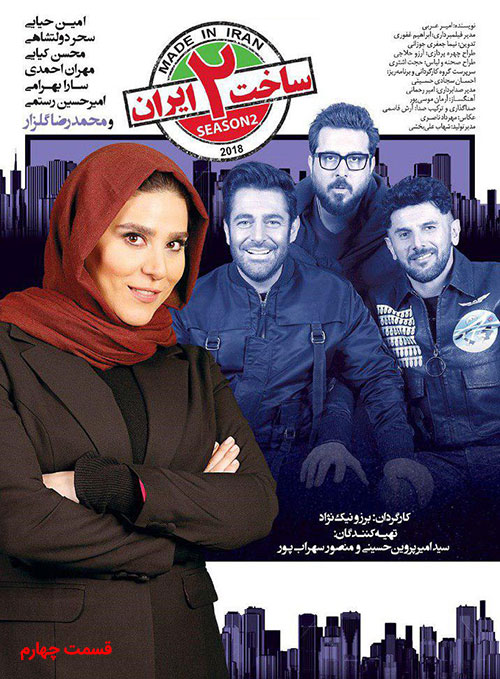 دانلود قسمت چهارم سریال ساخت ایران 2 با کیفیت 1080p