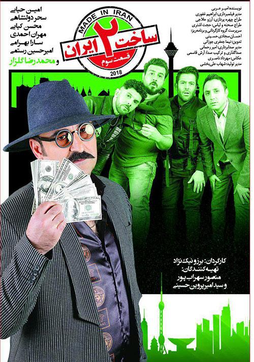دانلود قسمت سوم سریال ساخت ایران 2 با کیفیت 1080p