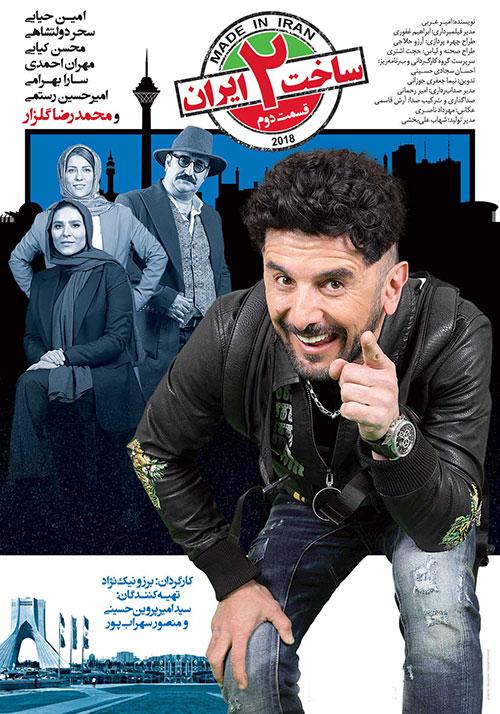 دانلود قسمت دوم سریال ساخت ایران 2 با کیفیت 1080p