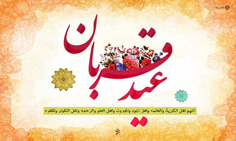 جملات زیبا برای تبریک عید قربان