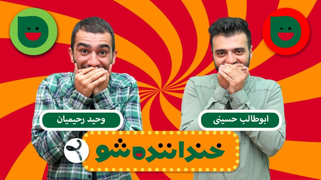 نیمه نهایی خنداننده شو وحید رحیمیان ابوطالب و ابوطالب حسینی