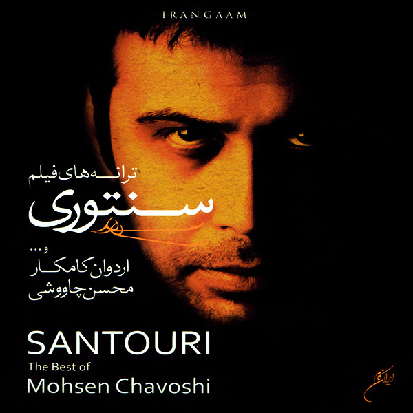 آهنگ نوستالژی محسن چاوشی به نام من با تو خوشم