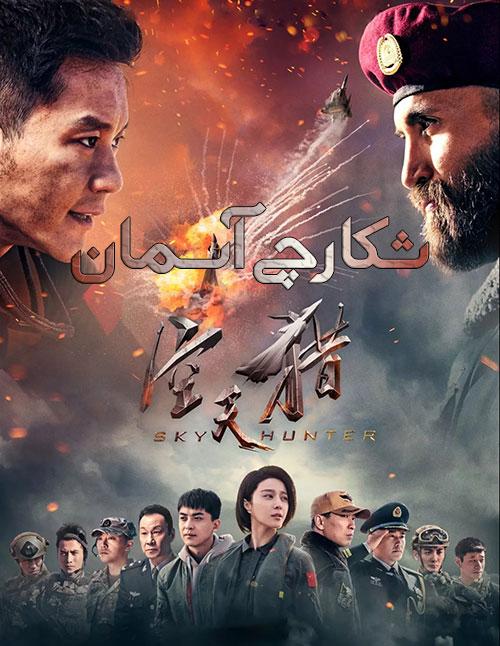 دانلود فیلم شکارچی آسمان با دوبله فارسی Sky Hunter 2017