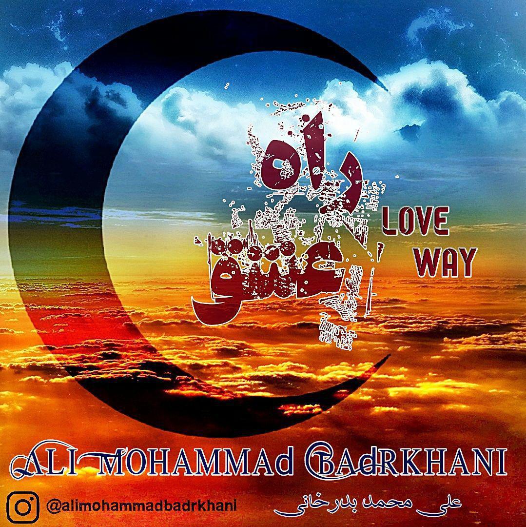 آهنگ جدید علی محمد علی بدرخانی به نام راه عشق