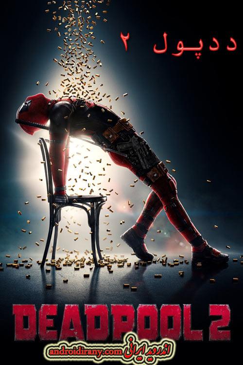 دانلود دوبله فارسی فیلم ددپول 2 Deadpool 2 2018