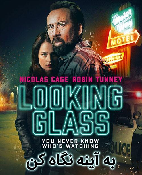 دانلود دوبله فارسی فیلم به آینه نگاه کن Looking Glass 2018