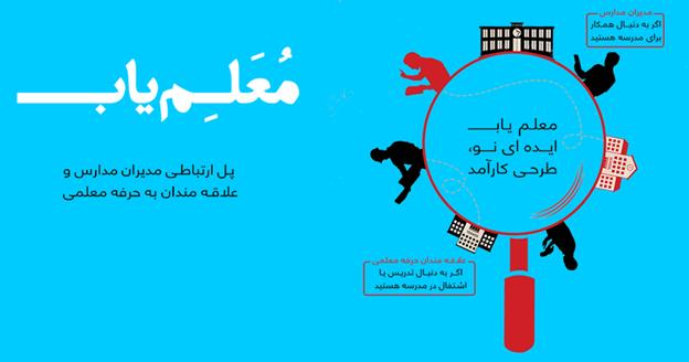 راه اندازی سامانه معلم یاب برای متقاضیان کار و مدارس