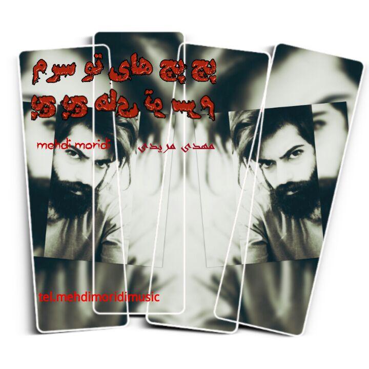 مهدی مریدی - پچ پچ های تو سرم