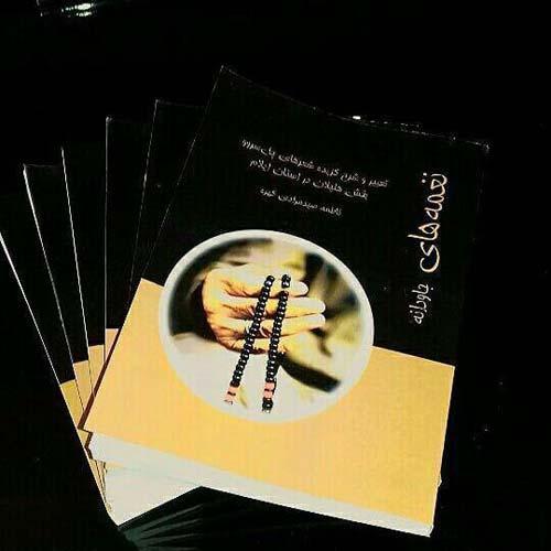 کتاب ابیات چل سرو خانم فاطمه صیدمرادی