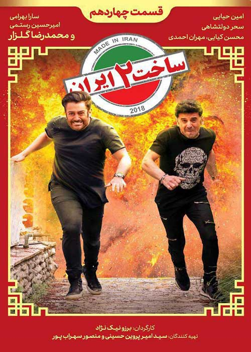 قسمت چهاردهم سریال ساخت ایران