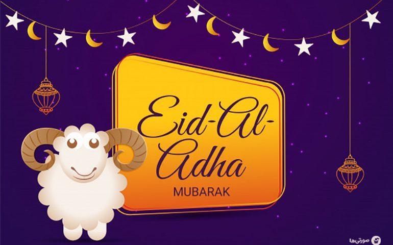 عیدی عید قربان برای عروس