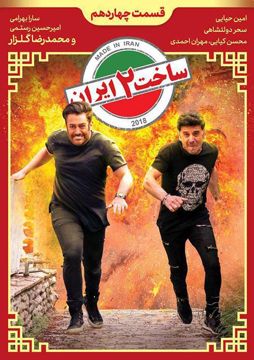 دانلود قسمت چهاردهم سریال ساخت ایران 2 با کیفیت 1080p
