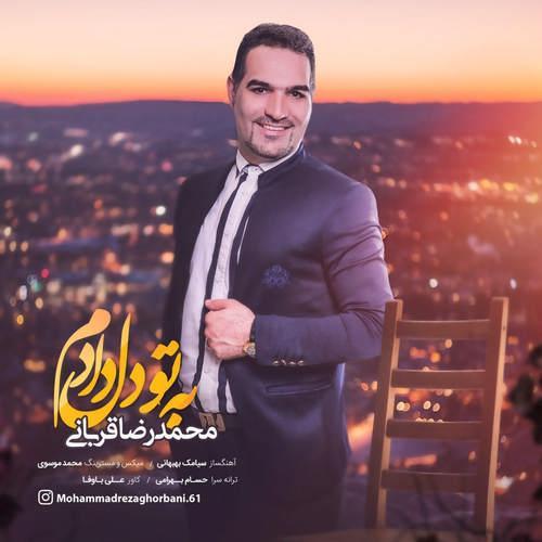 دانلود آهنگ به تو دل دادم از محمدرضا قربانی