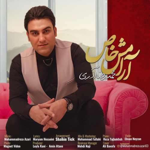 دانلود آهنگ جدید محمدرضا آذری بنام آرامش خاص