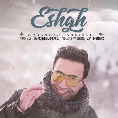 دانلود آهنگ جدید محمد خیراتی بنام عشق