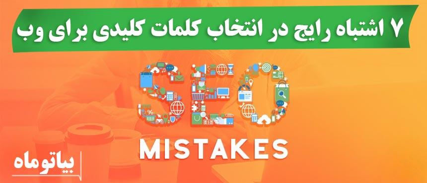 اشتباهات رایج در سئوی کلمه