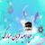 بارش های پراکنده ! وضعیت جوی مازندران در عید سعید قربان !