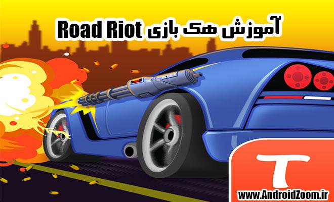 دانلود هک بازی road riot سکه و الماس بینهایت