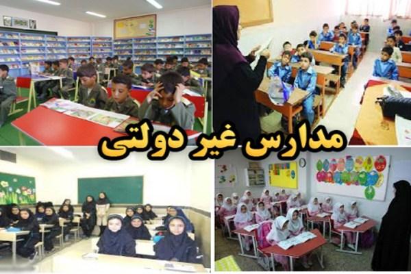الگوی شهریه مدارس توسط وزارتخانه تدوین شده است