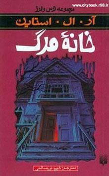 دانلود کتاب خانه مرگ | آر. ال. استاین