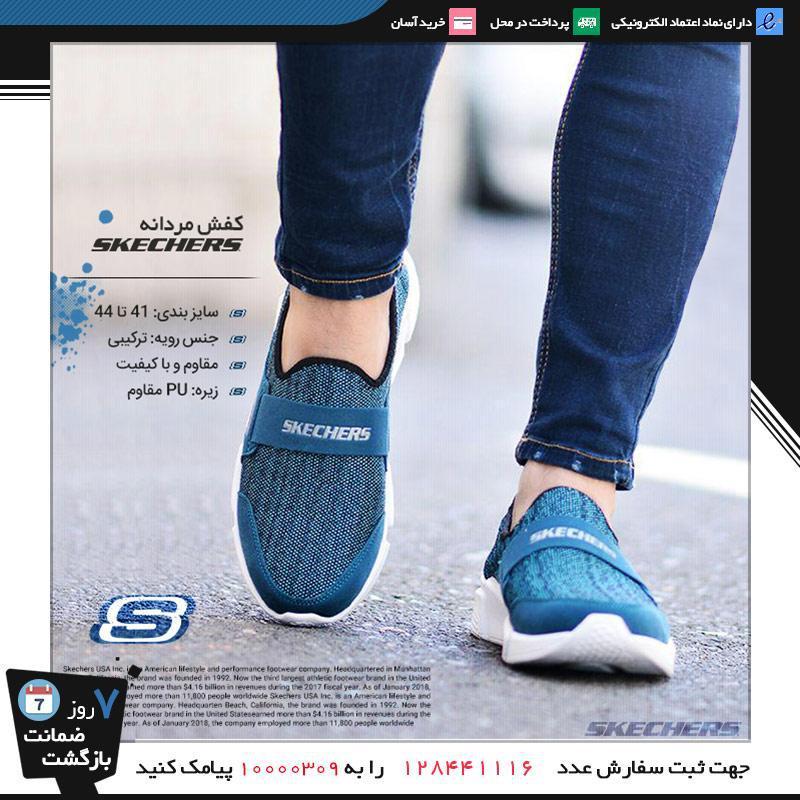 کفش مردانه Skechers