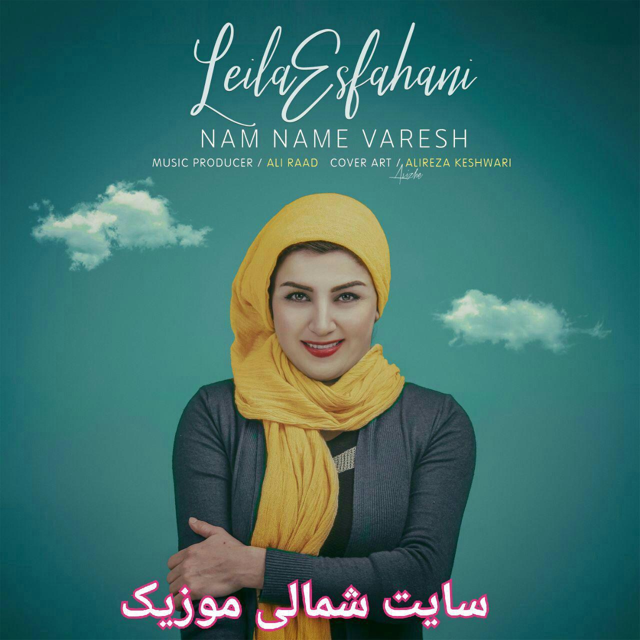 آهنگ نم نم وارش از لیلا اصفهانی
