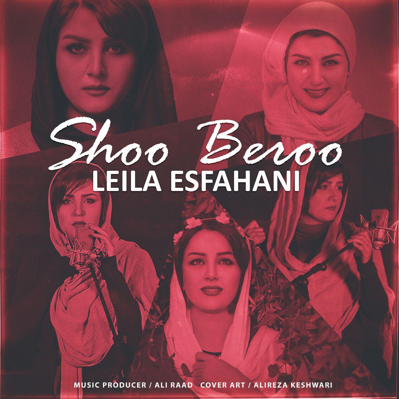 آهنگ شو برو از لیلا اصفهانی