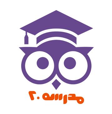 مدرسه 20  | بزرگ ترین مرجع آموزشی |  Madrese-20.ir