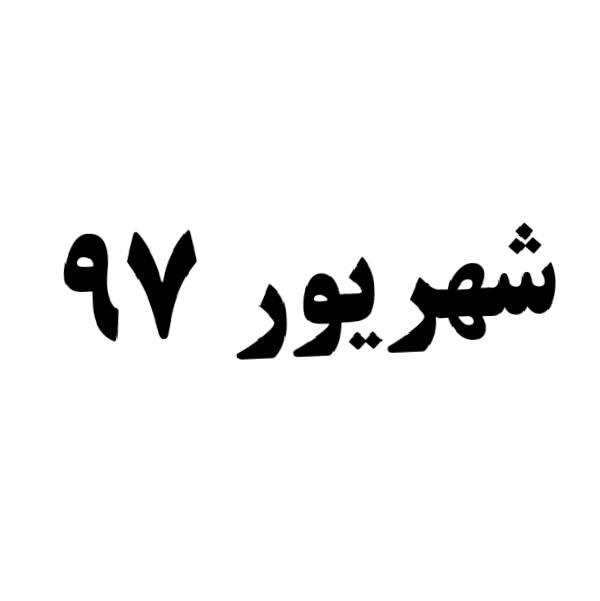 سوالات و پاسخنامه امتحانات نهایی شهریور 97 سوم دبیرستان