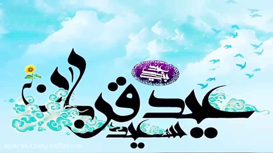 عید سعید قربان 1438 هجری بر همه مسلمانان مبارك باد