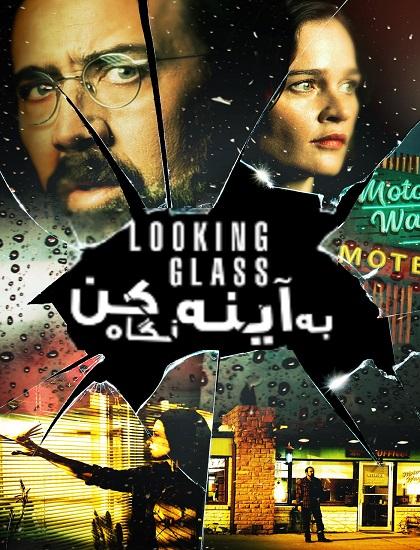 فیلم به آینه نگاه کن