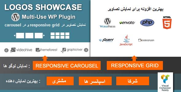 10 ویژگی افزونه صفحه ساز Logos Showcase Pro چیست؟