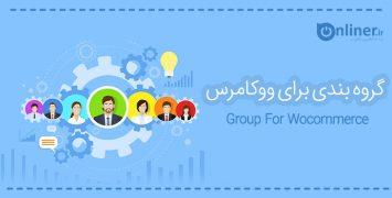 افزونه گروه بندی یا Groups for WooCommerce چه کاربردی دارد؟