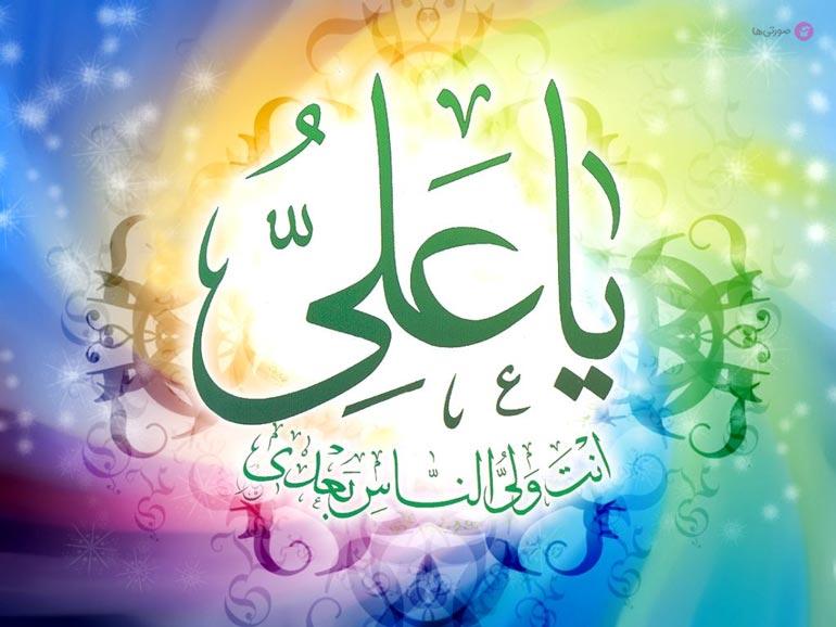 سرود برای عید غدیر خم