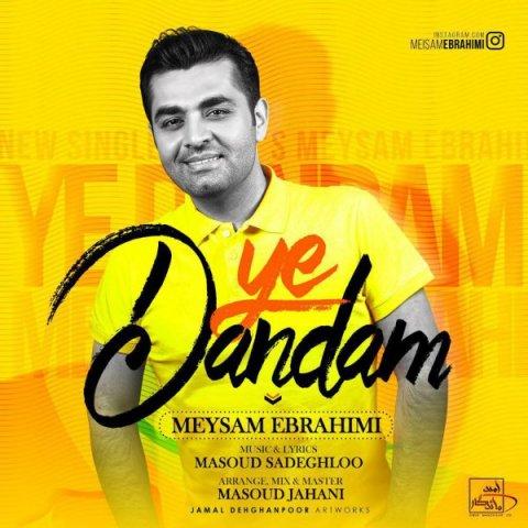 آهنگ جدید میثم ابراهیمی به نام یه دندم