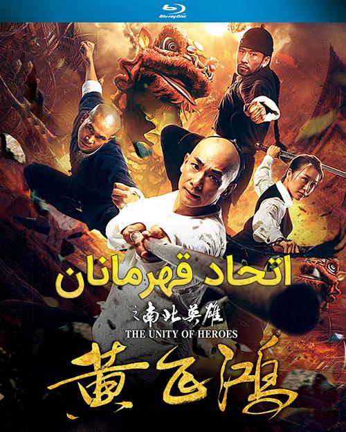 فیلم اتحاد قهرمانان دوبله فارسی