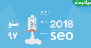 برترین و بهترین تکنیک های سئوی سایت در سال 2018 | 97