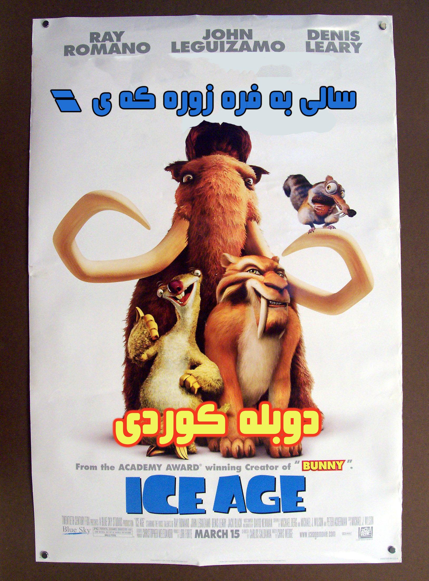 دانلود دوبله کردی انیمیشن عصر یخبندان 1 _ Ice Age 2002