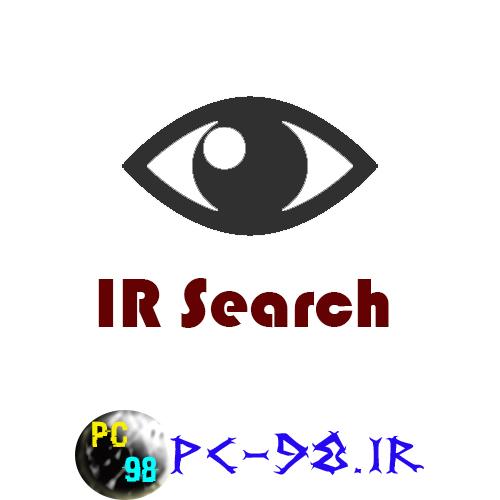دانلود نرم افزار IR Serach