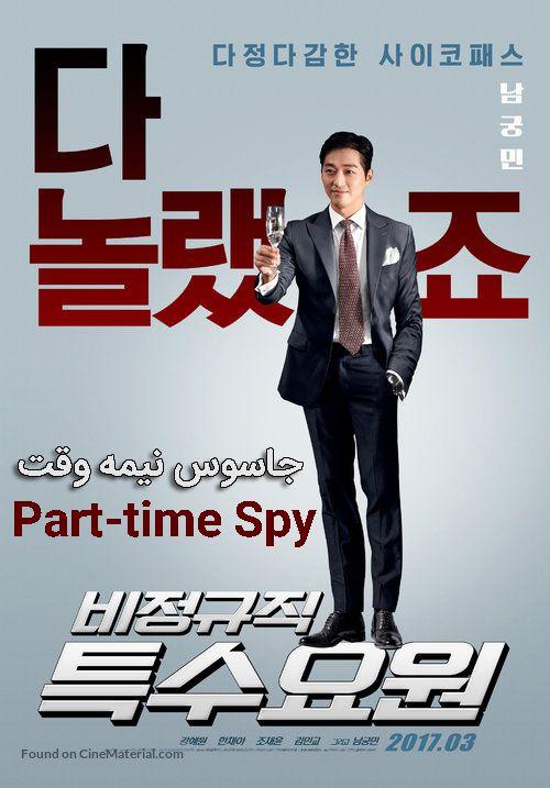 دانلود فیلم جاسوس نیمه وقت با دوبله فارسی Part-time Spy 2017