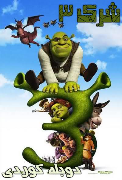 دانلود دوبله کوردی انیمیشن شرک 3 – Shrek 2007